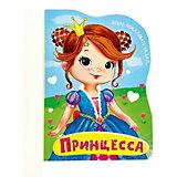 """Книга на картоне """"Принцесса"""""""