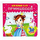 """Книжка-игрушка Мой первый театр """"Принцесса"""""""
