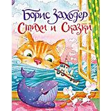 """Сборник """"Стихи и сказки"""", Б. Заходер"""