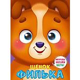 """Книга с наклейками Ушки на макушке """"Щенок Филька"""""""