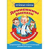 """Сборник Библиотека детского сада """"Денискины рассказы"""""""