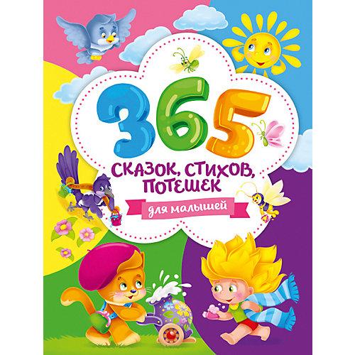 """Сборник """"365 сказок, стихов, потешек для малышей"""" от Проф-Пресс"""