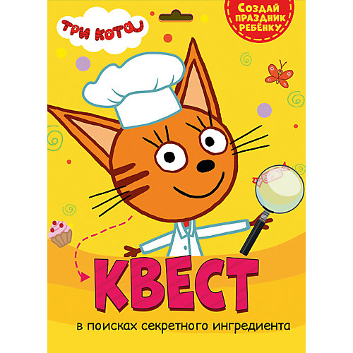 """Квест Три кота """"В поисках секретного ингридиента"""" от Проф-Пресс"""