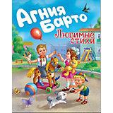 """Сборник """"Любимые стихи"""", А. Барто"""