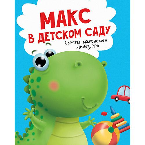 """Обучающая книга """"Макс в детском саду"""" от Проф-Пресс"""