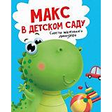 """Обучающая книга """"Макс в детском саду"""""""