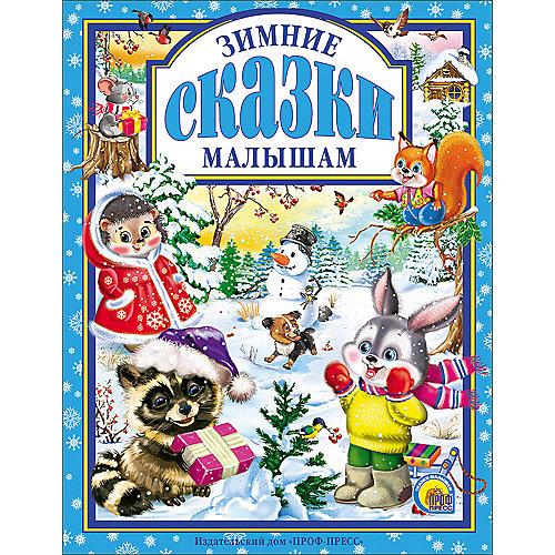 """Книга """"Зимние сказки малышам"""" от Проф-Пресс"""