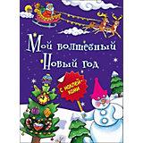 """Книжка с наклейками """"Новогодняя брошюра. Мой волшебный Новый год"""""""