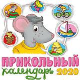 """Календарь """"Прикольный"""" 2020"""