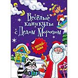 """Книжка с наклейками """"Новогодняя брошюра. Веселые каникулы с Дедом Морозом"""""""