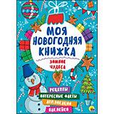 """Книжка с наклейками """"Моя новогодняя книжка. Зимние чудеса"""""""