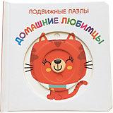 Книга ND Play Подвижные пазлы. Домашние любимцы.