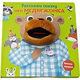 Книга ND Play Расскажи сказку. Про медвежонка.
