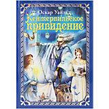 Книга ND Play Волшебные сказки. Уайльд. О. Кентервильское привидение