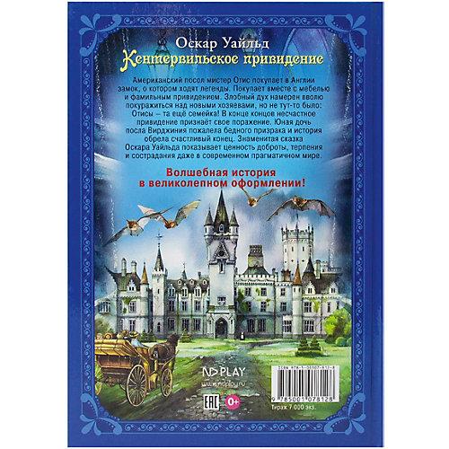 Книга ND Play Волшебные сказки. Уайльд. О. Кентервильское привидение от ND Play
