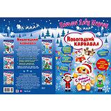 Книга ND Play Письмо Деду Морозу. Новогодний карнавал