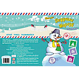Книга ND Play Пишем письмо Дедушке Морозу со Снеговиком