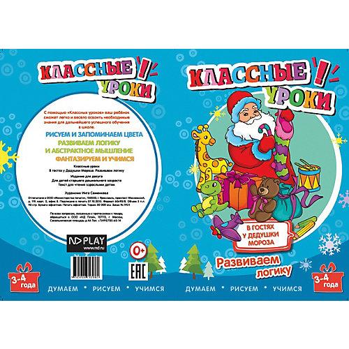 Книга ND Play Классные уроки. В гостях у Дедушки Мороза. Развиваем логику от ND Play
