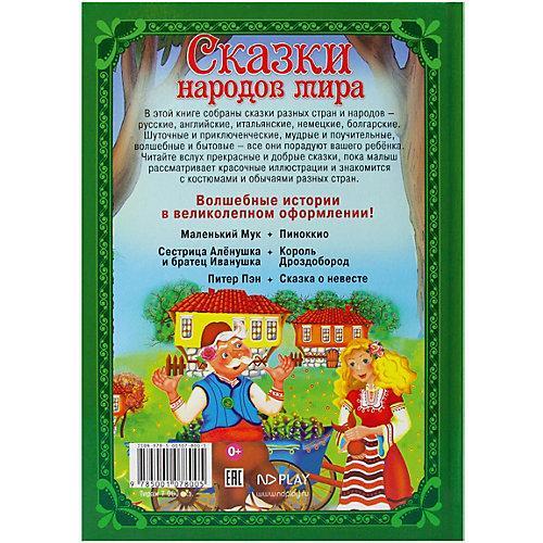 Книга ND Play Волшебные сказки. Сказки народов мира от ND Play