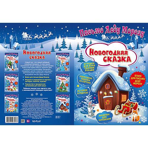 Книга ND Play Письмо Деду Морозу. Новогодняя сказка от ND Play