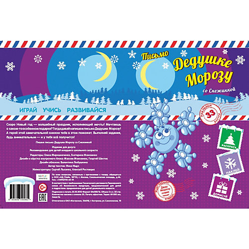 Книга ND Play Пишем письмо Дедушке Морозу со Снежинкой от ND Play
