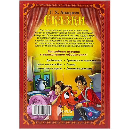 Книга ND Play Волшебные сказки. Андерсен Г. Х. Сказки от ND Play