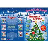 Книга ND Play Письмо Деду Морозу. Нарядная елочка