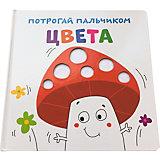 Книга ND Play Потрогай пальчиком. Цвета.