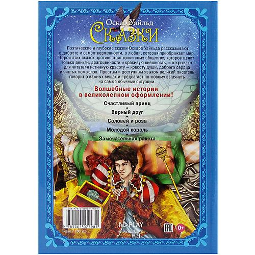 Книга ND Play Волшебные сказки. Уайльд О. Сказки от ND Play