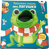 Книга ND Play Расскажи сказку. Про лягушку.
