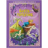 Книга ND Play Волшебные сказки. Конек-Горбунок