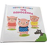 Книга ND Play Потрогай сказку. Три поросенка.