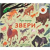 Звуковая книга Звуки природы, звери