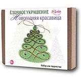 Набор для творчества Santa Lucia Елочное украшение Новогодняя красавица