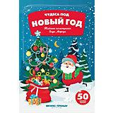 """Книжка с наклейками Феникс """"Тайные помощники Деда Мороза"""""""