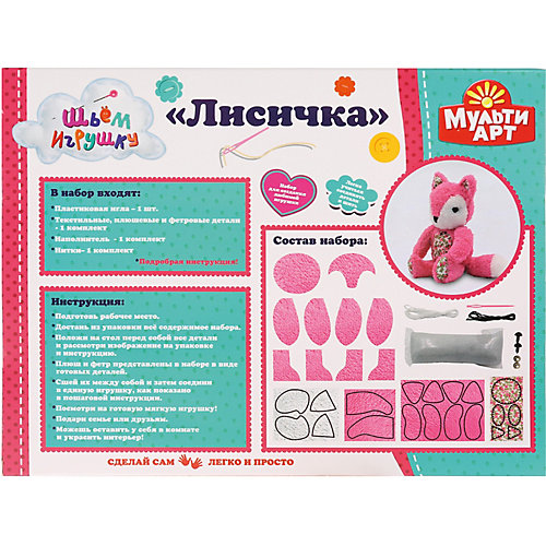 """Набор для детского творчества MultiArt """"Сделай плюшевую игрушку. Лисичка"""" от Multiart"""