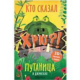 Книга Путаница в джунглях