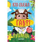 Книга Путаница в деревне