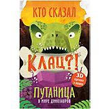 Книга Путаница в мире динозавров