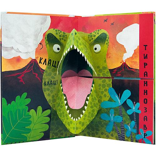 Книга Путаница в мире динозавров от Мозаика-Синтез