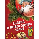 """Сказка о новогоднем шаре""""Сказкотерапия"""", Т. Куриленкова"""