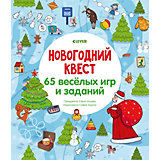 """Новогодний квест """"Новый год"""" 65 весёлых игр и заданий, Е. Ульева"""