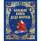 """Сказка """"Большая сказочная серия"""" Большая книга Деда Мороза"""