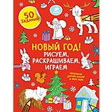 """Книжка с заданиями """"Рисуем и играем"""" Новый год, Т. Покидаева"""