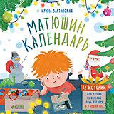 """Матюшин календарь """"32 истории для чтения на каждый день декабря и в Новый год"""", И. Зартайская"""