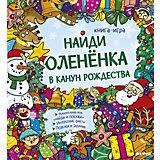 """Книга-игра """"Найди и покажи"""" Найди олененка в канун Рождества"""