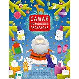 """Самая новогодняя раскраска """"Новый год"""", Л. Данилова"""