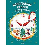 """Новогодние сказки перед сном """"Большая сказочная серия"""" Ещё пять минуточек, О. Дюпен"""