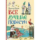 """Книга """"Все лучшие повести"""", Носов Н."""
