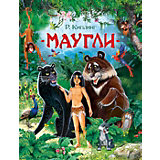 "Книга ""Маугли"", Киплинг Р."